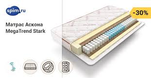 <b>Матрас АСКОНА MEGATREND STARK</b> — купить матрас Askona ...