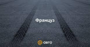 Француз - 49 ответов - Что купить? -Форум Авто Mail.ru
