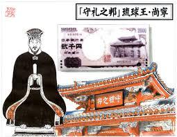 「1609年- 琉球の尚寧王が薩摩藩に降伏」の画像検索結果