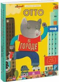 """Книга: """"<b>Отто в</b> городе"""" - Том <b>Шамп</b>. Купить книгу, читать рецензии ..."""