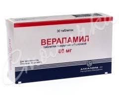 <b>Верапамил Алкалоид</b> таблетки п.о <b>80мг</b> №30 купить в Москве по ...