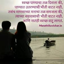 Husband Wife Suvichar | Marathi Suvichar, Marathi Quotes ... via Relatably.com