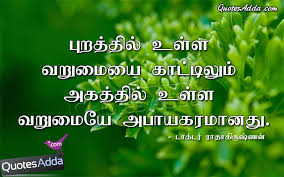 Tamil Nice Inspiring Words with Photos 987 | QuotesAdda.com ...
