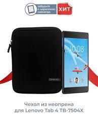<b>Чехол</b>/ <b>Чехол</b> для планшета/ Защитный <b>чехол</b> для Lenovo Tab 4 ...