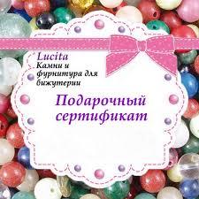 Товары Lucita — бисер, бусины и фурнитура для <b>бижутерии</b> – 10 ...
