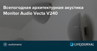 <b>Всепогодная</b> архитектурная <b>акустика Monitor Audio</b> Vecta V240 ...
