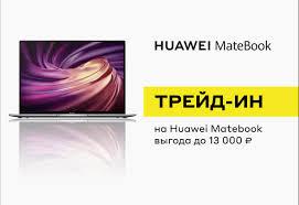 Купить <b>Ноутбуки Huawei</b> (Хуавей) в интернет-магазине М.Видео ...