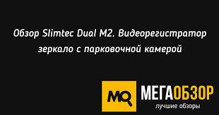 Обзор <b>Slimtec Dual</b> M2. <b>Видеорегистратор</b> зеркало с ...