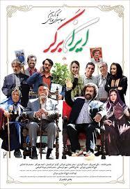 نتیجه تصویری برای ایران برگر
