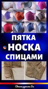 Вязалки | Вязание, Вязаные крючком детские головные уборы и ...