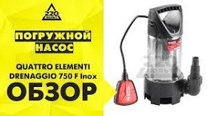 Обзор Погружной <b>Насос Quattro Elementi</b> Drenaggio 750 F Inox ...