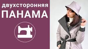 <b>Двухсторонняя панама</b>. - YouTube