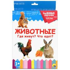 <b>Проф</b>-<b>Пресс Разумные</b> карточки Животные Где живут? Что едят ...