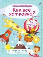 Детская <b>энциклопедия</b> книга <b>энциклопедии</b> для детей купить