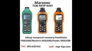 Обзор лазерный <b>тахометр PeakMeter</b> PM6208B/Mastech <b>MS6208B</b>