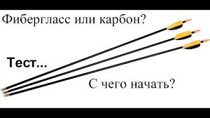<b>Фибергласс</b> или карбоновые <b>стрелы</b>, с чего начинать? <b>Fiberglass</b> ...