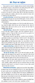 essay on the aim of education in hindi