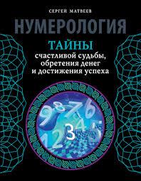 """Книга """"<b>Нумерология</b>. Тайны счастливой судьбы, обретения <b>денег</b> ..."""