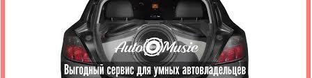 Auto <b>Music</b>, Набережные челны | ВКонтакте