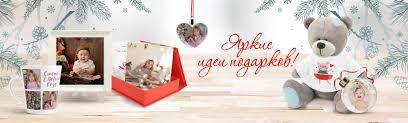 <b>Новогодние</b> идеи подарков | <b>Яркий</b> фотомаркет | www.yarkiy.ru ...