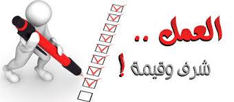 العمل في الاسلام واهميته Images?q=tbn:ANd9GcTB8okpBa4XATyKQ6gTCdZtLLRGeK0u-QexPftTMwjJCa2xmWJn6w