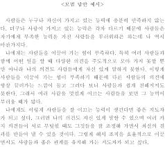 essay about korea born in korea korean parents i think of myself as a pure korean