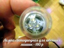 светодиодные - Купить <b>швейную машину</b> в России с доставкой ...