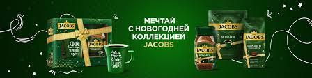 <b>Jacobs Monarch</b> | VK