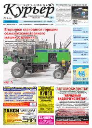 Курьер <b>4</b> от 28 января 2015 г. by Егорьевский КУРЬЕР - issuu