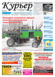 Курьер 4 от 28 января 2015 г. by Егорьевский КУРЬЕР - issuu
