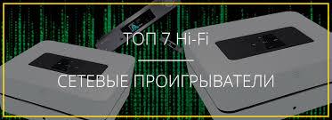 ТОП-7 Hi-Fi: лучшие сетевые проигрыватели 2018 - 2019