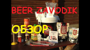 Обзор <b>домашней пивоварни Beer Zavodik</b> - YouTube