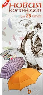 <b>Детские зонты</b> оптом: <b>зонт трость</b> от производителя