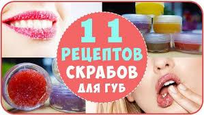 <b>Скраб для губ</b> в домашних условиях своими руками. 11 рецептов ...