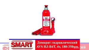 <b>Домкрат</b> гидравлический <b>AVS HJ</b>-<b>B4T</b>, 4т, 180-350мм купить в ...