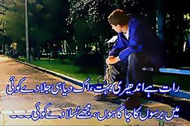 Sad+Love+Shayari+SMS+In+Urdu+Wallpapers | Urdu Shayari