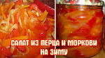 Зимний салат из болгарского перца и моркови