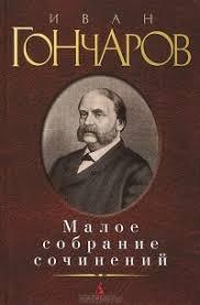 Отзывы о книге <b>Иван Гончаров</b>. <b>Малое</b> собрание сочинений