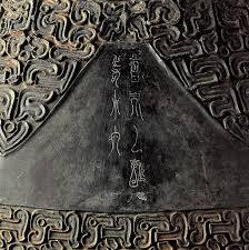 The Marquis Yi of Zeng ı <b>Bronze</b> Objects - Hubei Provincial Museum ...