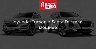 Hyundai Tucson и Santa Fe: новые двигатели для России ...