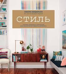 стиль by Елена Елена - issuu