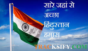 Independence Day Latest Patriotic Quotes, Sms & Poems in Hindi ... via Relatably.com