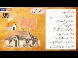 essay of my house   urdu learning      youtube