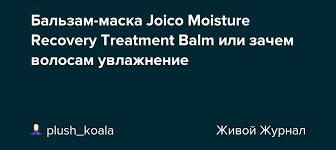 Бальзам-<b>маска</b> Joico <b>Moisture Recovery Treatment</b> Balm или ...