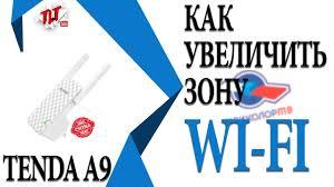 КАК УВЕЛИЧИТЬ ЗОНУ <b>Wi Fi</b> Повторитель <b>TENDA</b> A9 Обзор и ...