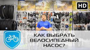 Как выбрать велосипедный <b>насос</b>? - YouTube
