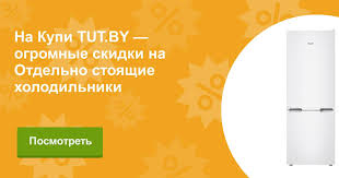 <b>Холодильник</b> линейки VitaFresh <b>Serie</b> 6 выбрать и купить в Минске