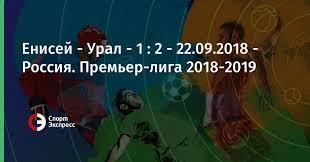 Матч Енисей - Урал, онлайн трансляция, 22 сентября 2018 ...