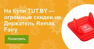 Купить <b>Держатель Remax Fairy</b> в Минске с доставкой из ...