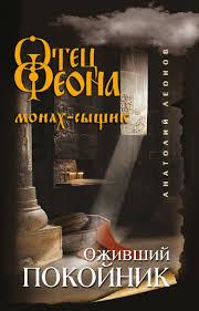 <b>Оживший покойник</b> (fb2)   КулЛиб - Классная библиотека ...